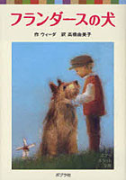 高橋由美子出演:フランダースの犬