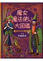 魔女・魔法使い大図鑑 魔女からの招待状