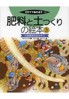 肥料と土つくりの絵本 3
