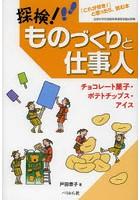 探検!ものづくりと仕事人 「これが好き!」と思ったら、読む本 チョコレート菓子・ポテトチップス・アイス