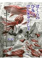 森洋子出演:ぼくらのひみつけんきゅうじょ