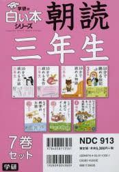 朝読三年生 学研の白い本シリーズ 7巻セット
