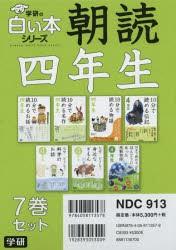 朝読四年生 学研の白い本シリーズ 7巻セット