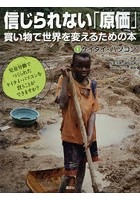 信じられない「原価」 買い物で世界を変えるための本 1