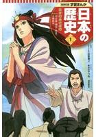 日本の歴史 1