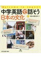 中学英語で話そう日本の文化 Welcome to Japan! 2