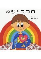 木村カエラ出演:ねむとココロ