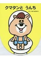若槻千夏出演:クマタンとうんち