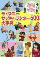 ディズニーサブキャラクター500大事典 500以上のキャラクターをアイウエオ順で、しかも映画作品別でも、すぐに探せる!
