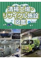 清掃工場・リサイクル施設図鑑