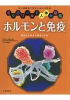 ホルモンと免疫 体をととのえて守るしくみ 電子顕微鏡で見る人体の不思議
