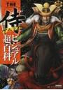 THE侍ビジュアル超百科 日本の歴史を'武'で動かした最強の侍220人を超選抜!