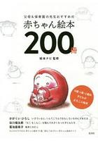 父母&保育園の先生おすすめの赤ちゃん絵本200冊 0歳・1歳・2歳の子どもがよろこぶ絵本