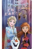 アナと雪の女王2それだあれ?
