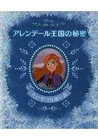 Disneyアナと雪の女王2アレンデール王国の秘密 たいせつな思い出