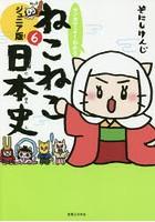 マンガでよくわかるねこねこ日本史 ジュニア版 6