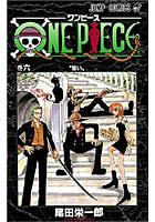 ONE PIECE 巻6