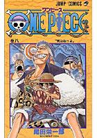 ONE PIECE 巻8