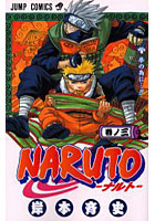 NARUTO 巻ノ3
