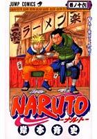 NARUTO 巻ノ16