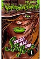 STEEL BALL RUN ジョジョの奇妙な冒険Part7 Vol.1