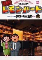 BARレモン・ハート 気持ちがすごくあったかい!!〈酒コミック〉 20