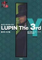 LUPIN The3rd Y 次元大介編