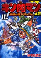 キン肉マン2世 究極の超人タッグ編 2