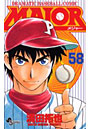 MAJOR DRAMATIC BASEBALL COMIC 58