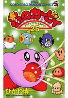 星のカービィ 25