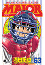 MAJOR DRAMATIC BASEBALL COMIC 63