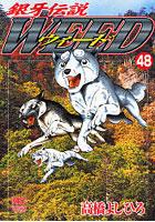 ウィード 銀牙伝説 48