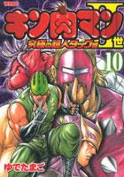 キン肉マン2世 究極の超人タッグ編 10