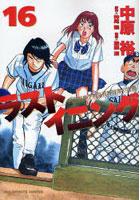 ラストイニング 私立彩珠学院高校野球部の逆襲 16