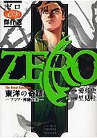 ゼロ TheGreatS 2 東洋の奇蹟