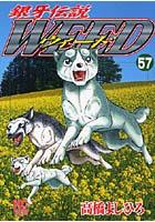 ウィード 銀牙伝説 57