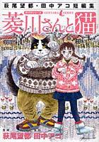 菱川さんと猫 萩尾望都・田中アコ短編集
