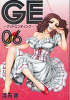 GE(グッドエンディング) 6