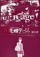 モンタージュ 三億円事件奇譚 3 SINCE 1968.12.10