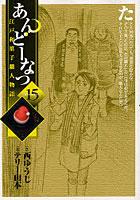 あんどーなつ 江戸和菓子職人物語 15