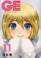 GE(グッドエンディング) 11