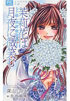 茉莉花は月夜に微笑む-新・舞姫恋風伝-