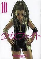 少女ファイト 10