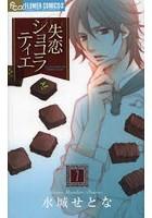 失恋ショコラティエ 7