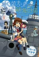 水瀬まりんの航海日誌 1