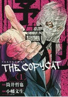 予告犯 THE COPYCAT 1
