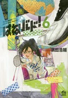 はねバド! The Badminton play of Ayano Hanesaki! 6