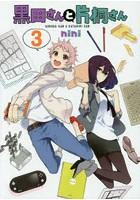 黒田さんと片桐さん 3