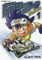 爆走兄弟レッツ&ゴー!!Return Racers!! 1