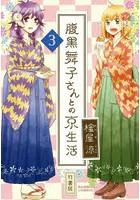 腹黒舞子さんとの京生活 3